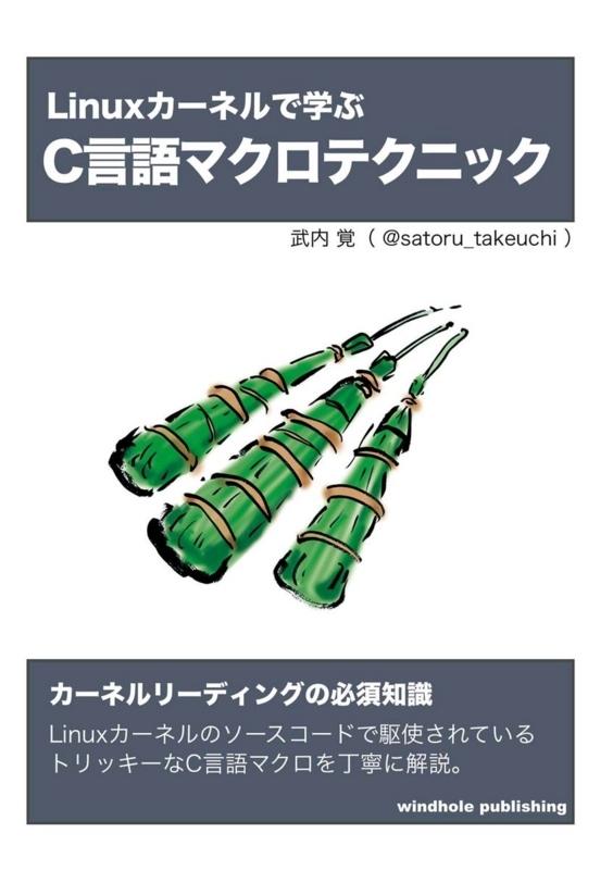 f:id:satoru_takeuchi:20180422071402j:plain