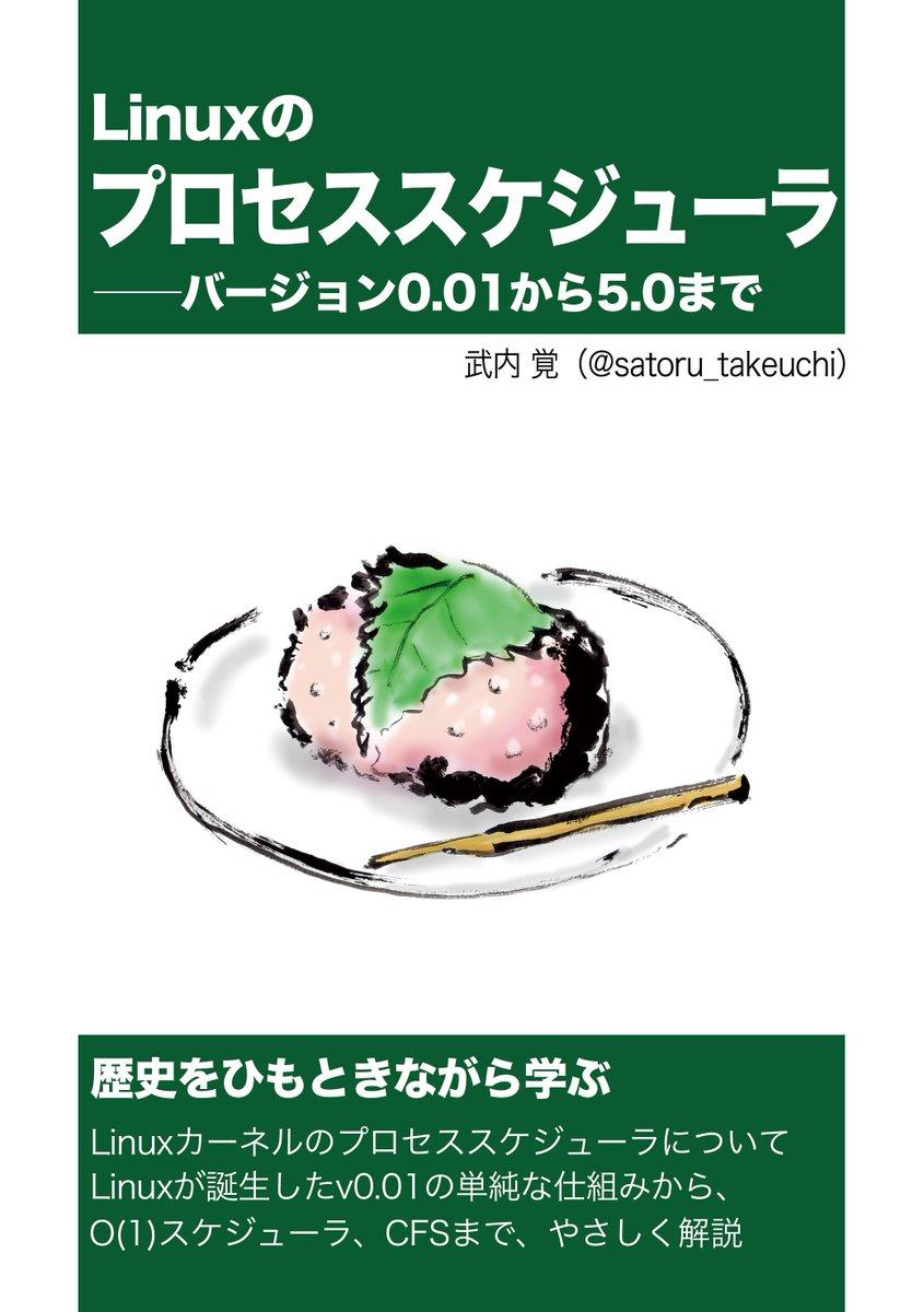 f:id:satoru_takeuchi:20190412213220j:plain