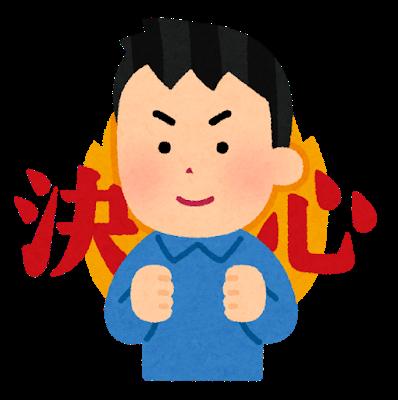 f:id:satoru_tsujimoto:20200914124110p:plain
