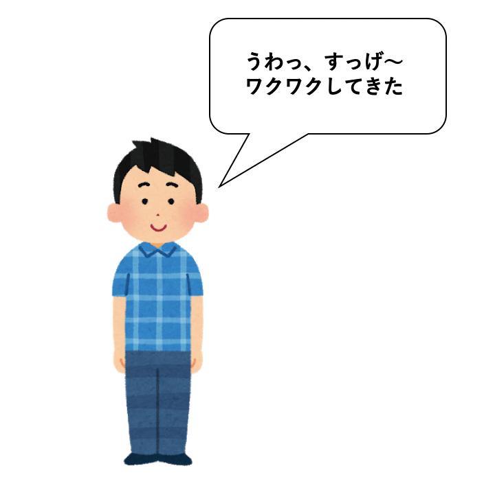 f:id:satoru_tsujimoto:20200914153046p:plain