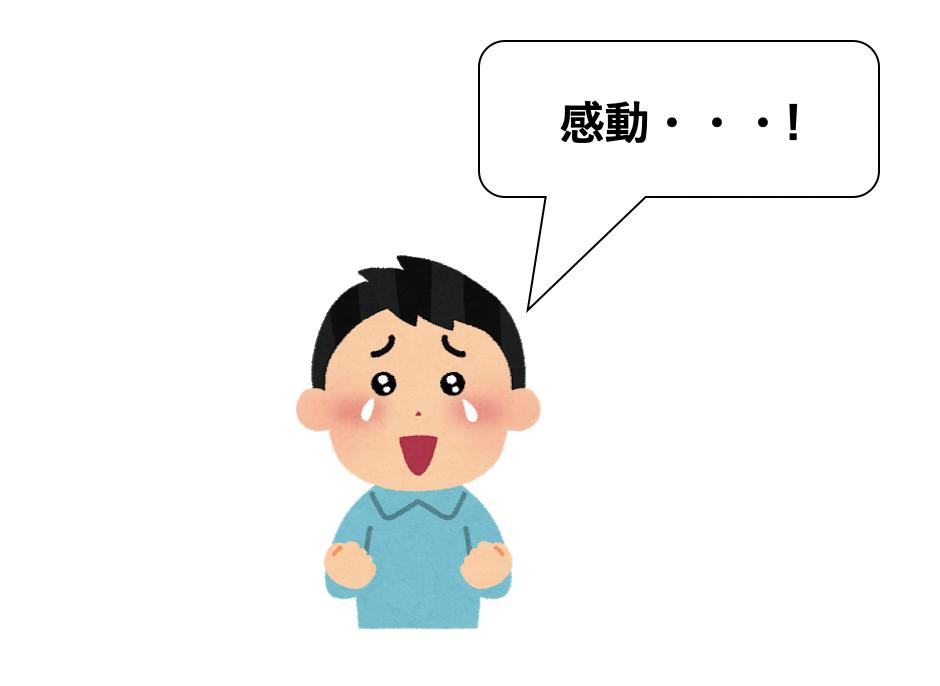 f:id:satoru_tsujimoto:20200919201959p:plain