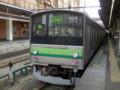 横浜線 205系 H8