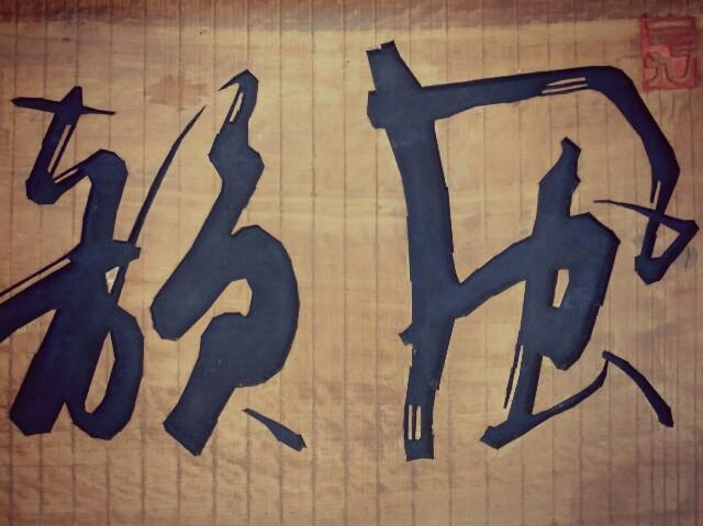 f:id:satorukamoshida:20170916171731j:image