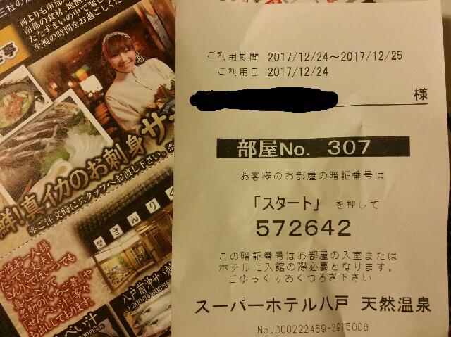 f:id:satorukamoshida:20180112211042j:image