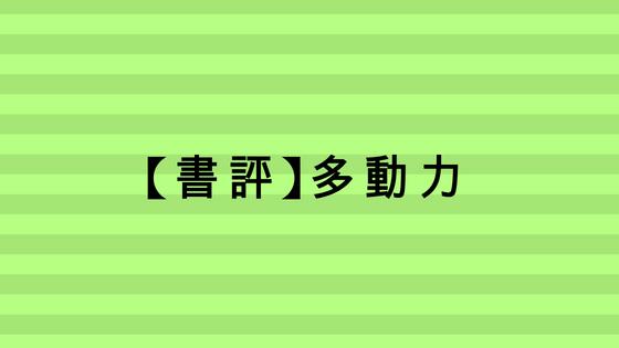 f:id:satoruob:20180728181251p:plain