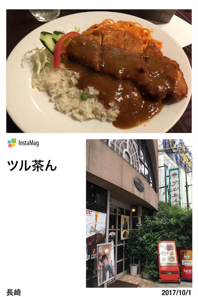 f:id:satoruriko:20171202221940j:image