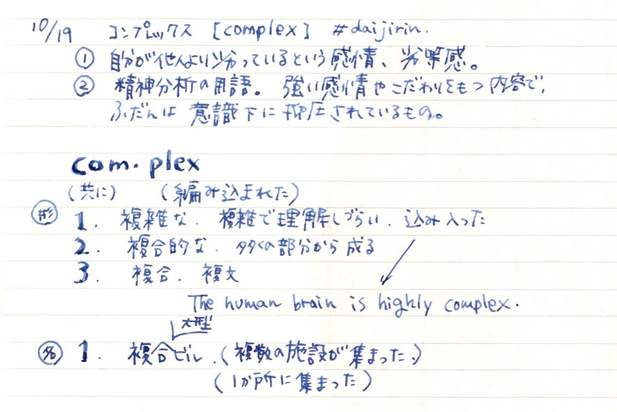 f:id:satosara:20201019165249j:plain