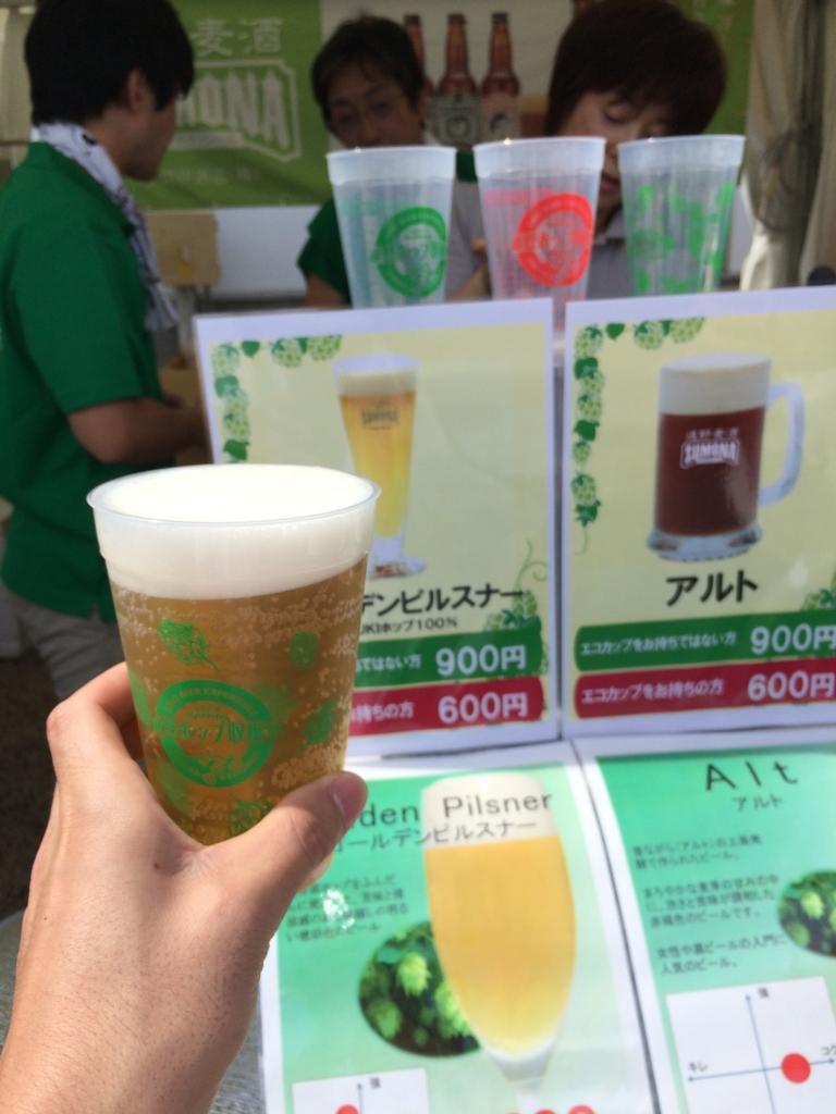 f:id:satoshi-beer:20170828221741j:plain