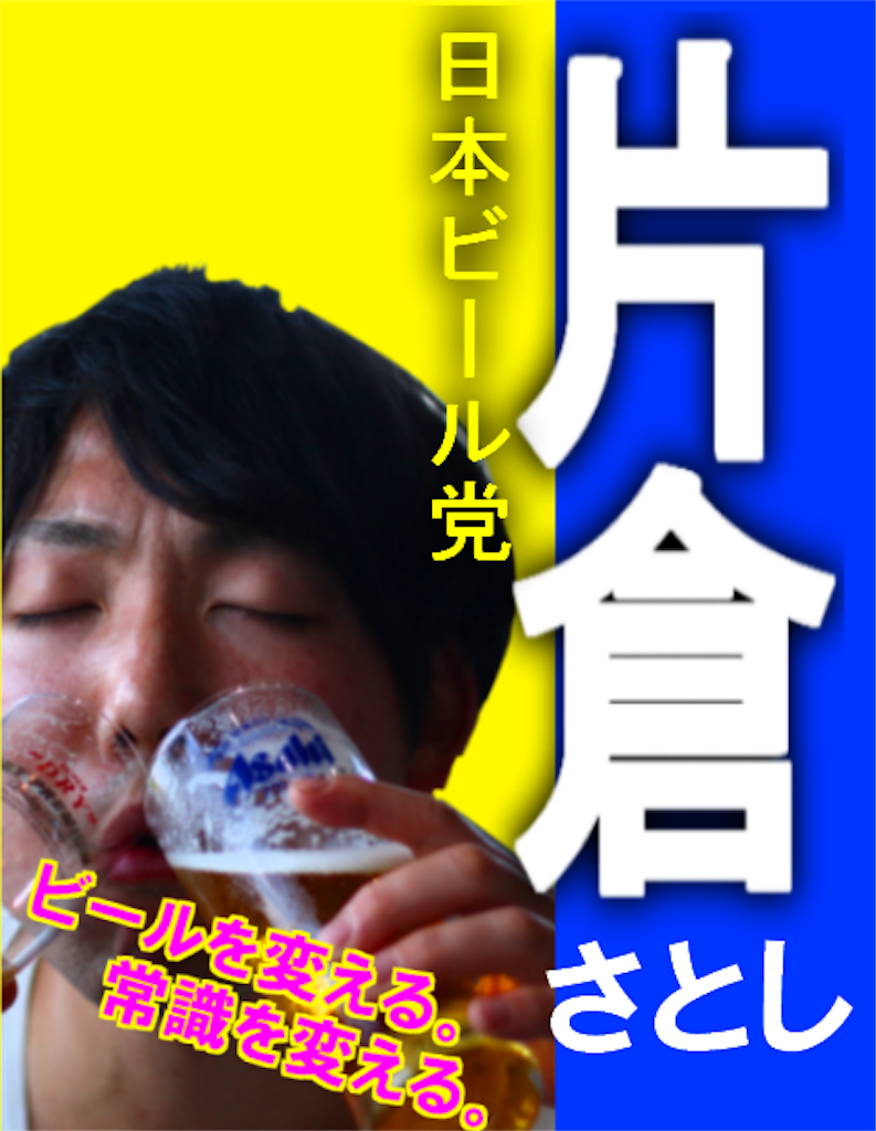 f:id:satoshi-beer:20170830084209p:image
