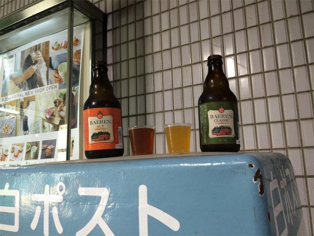 f:id:satoshi-beer:20171118111536j:image