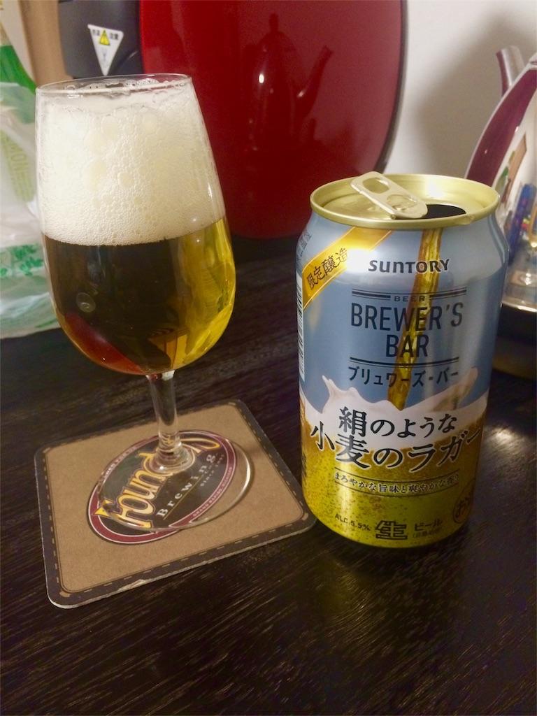 f:id:satoshi-beer:20171125232224j:image