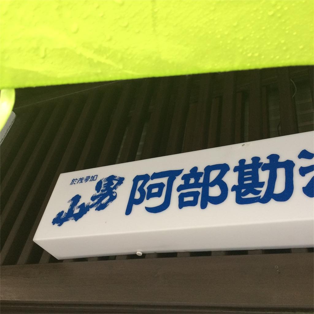 f:id:satoshi-beer:20171218220844j:image