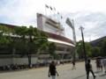 [野球観戦]横浜スタジアム バックスクリーン