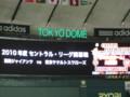 [野球観戦]2010年開幕戦