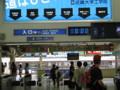[鉄道写真][旅行]広島駅入口