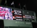 [野球観戦]2010年8月28日広島×巨人スコア