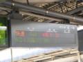 [鉄道写真][旅行]呉線快速発車案内