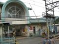 [鉄道写真]吾野駅構内踏切と駅舎