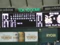 [野球観戦]東京ドームOP戦 結果