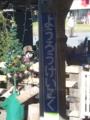 養老渓谷駅のホーロー板