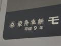 東急車輛製造のロゴ