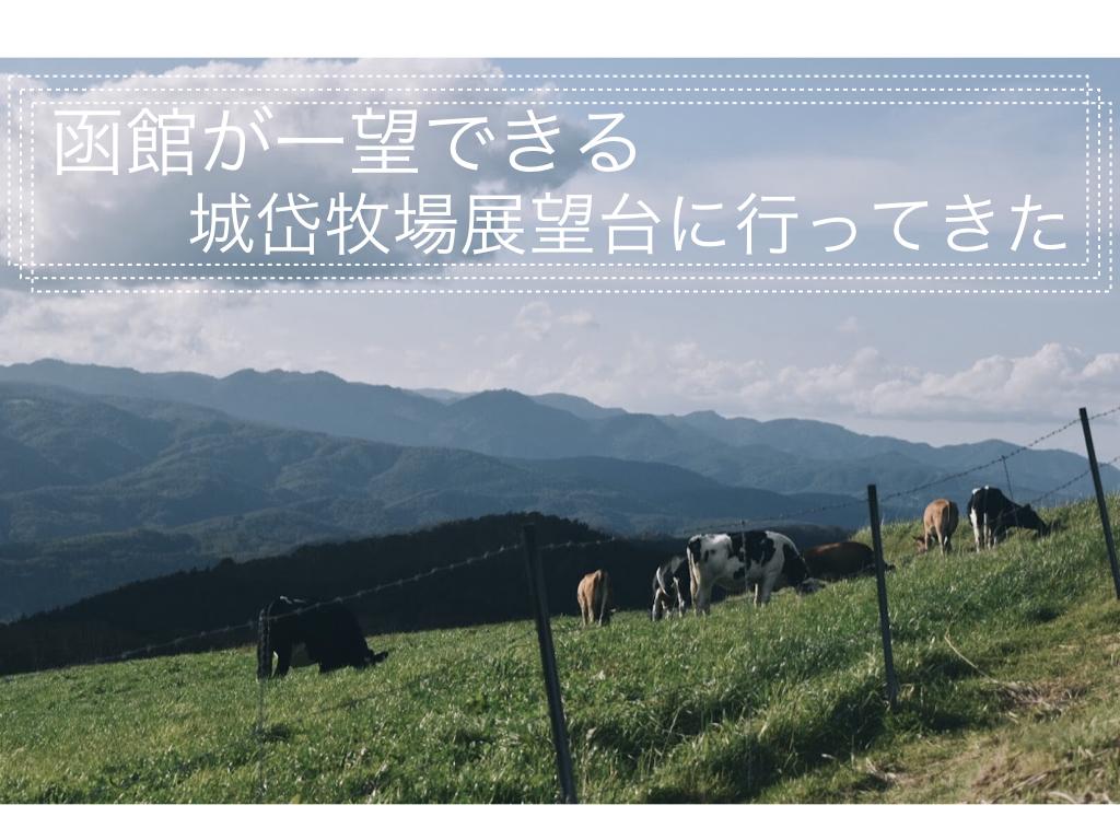 f:id:satoshi5423:20181001212319j:plain