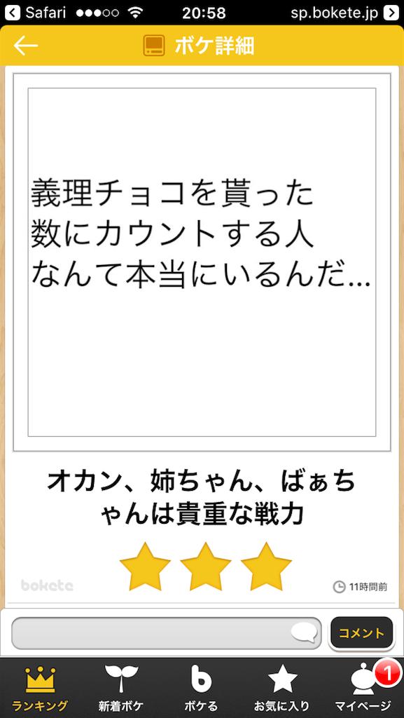 f:id:satoshi5671:20170214210003p:image