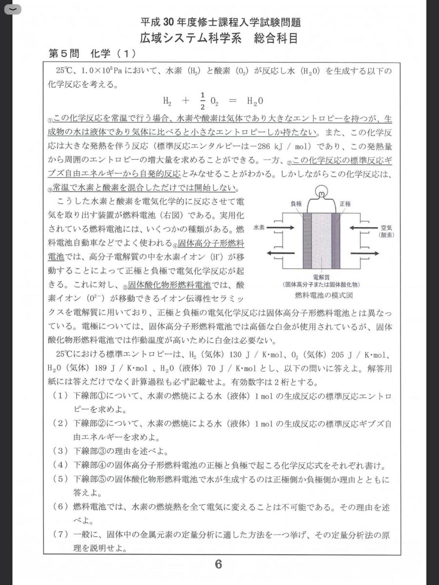 f:id:satoshi86:20200321152113p:plain