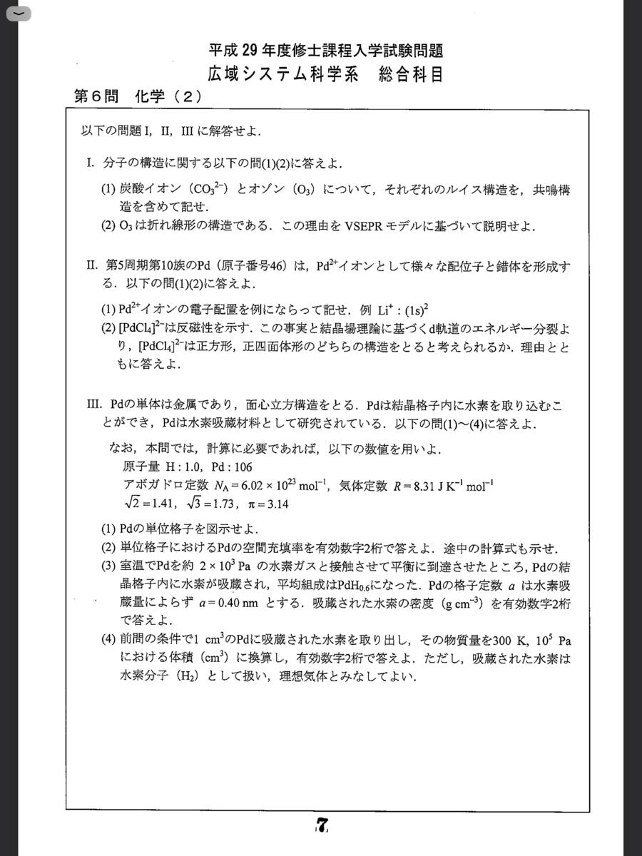 f:id:satoshi86:20200321154518p:plain