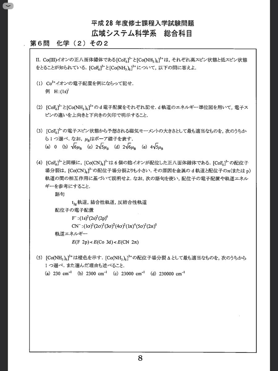 f:id:satoshi86:20200321155010p:plain