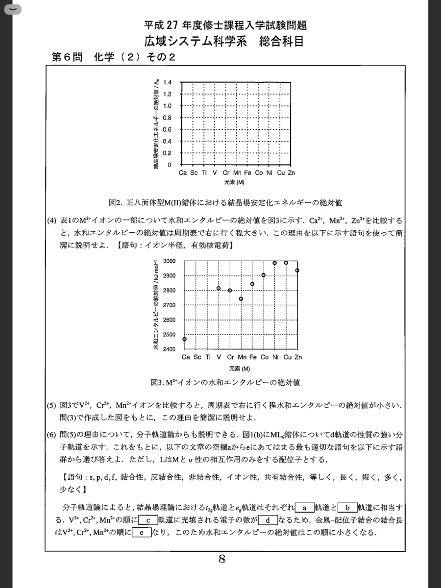 f:id:satoshi86:20200321155137p:plain