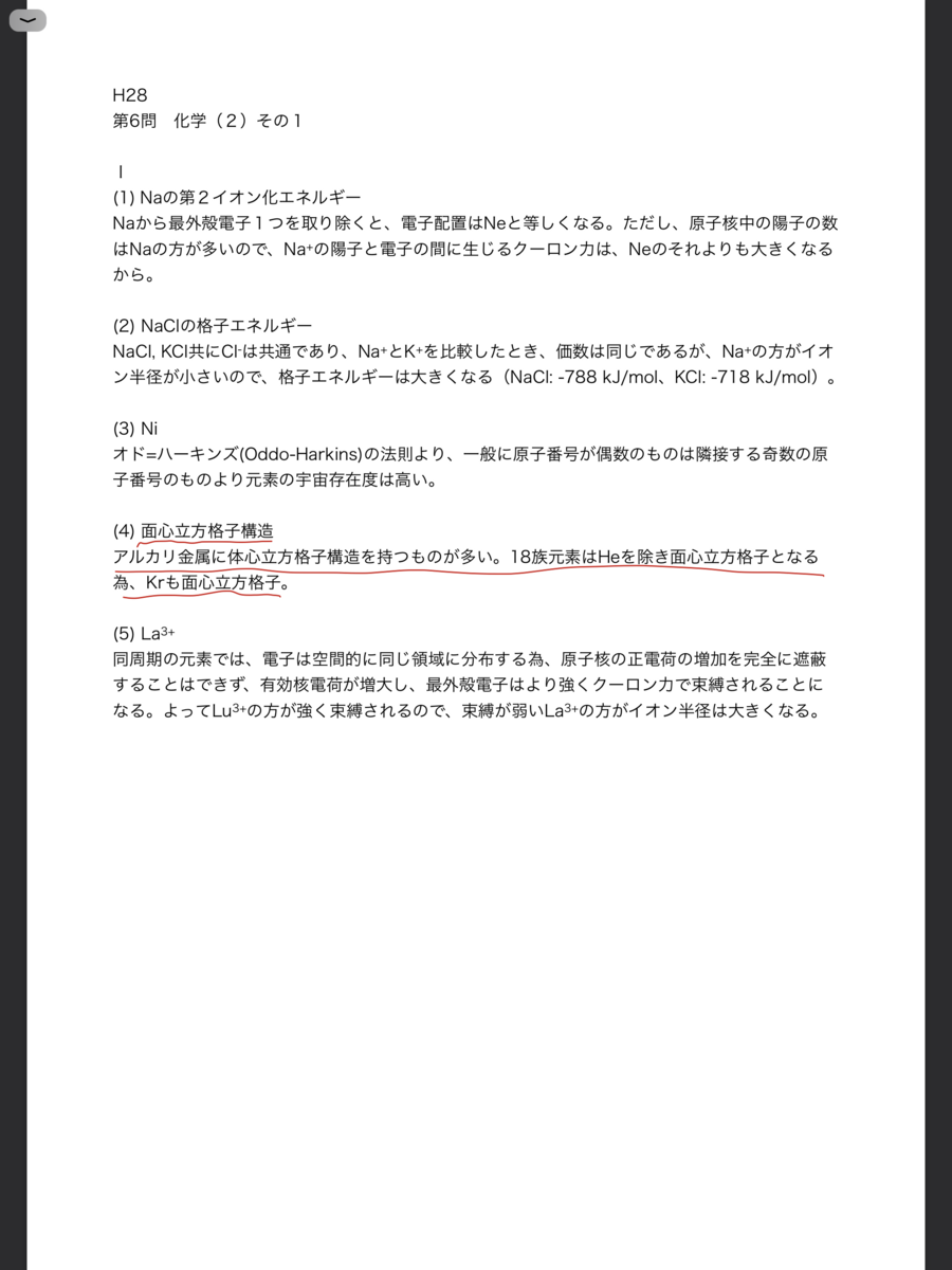 f:id:satoshi86:20200321155833p:plain