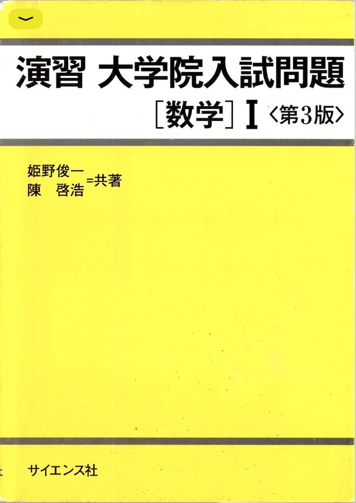 f:id:satoshi86:20200522142641j:image