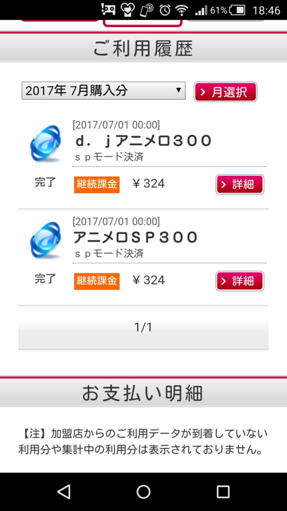 f:id:satoshi_cs12:20170703203355p:plain