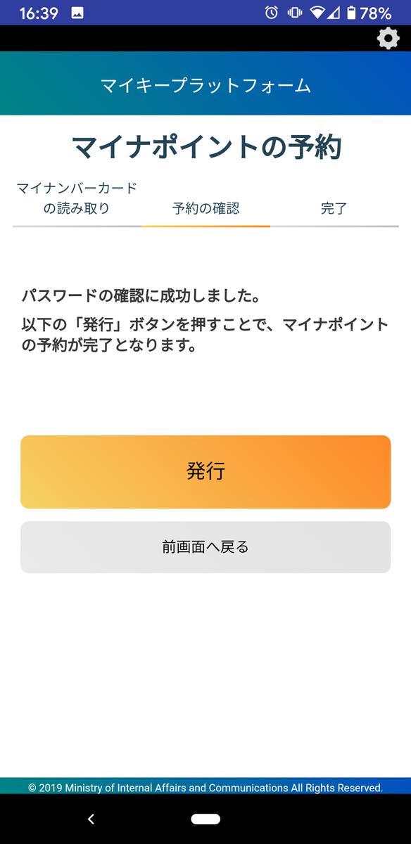 f:id:satoshi_cs12:20200701215131p:plain