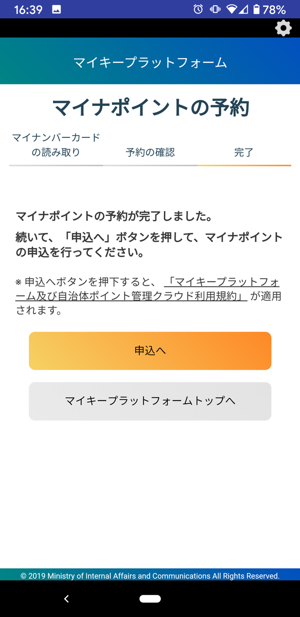 f:id:satoshi_cs12:20200701215231p:plain