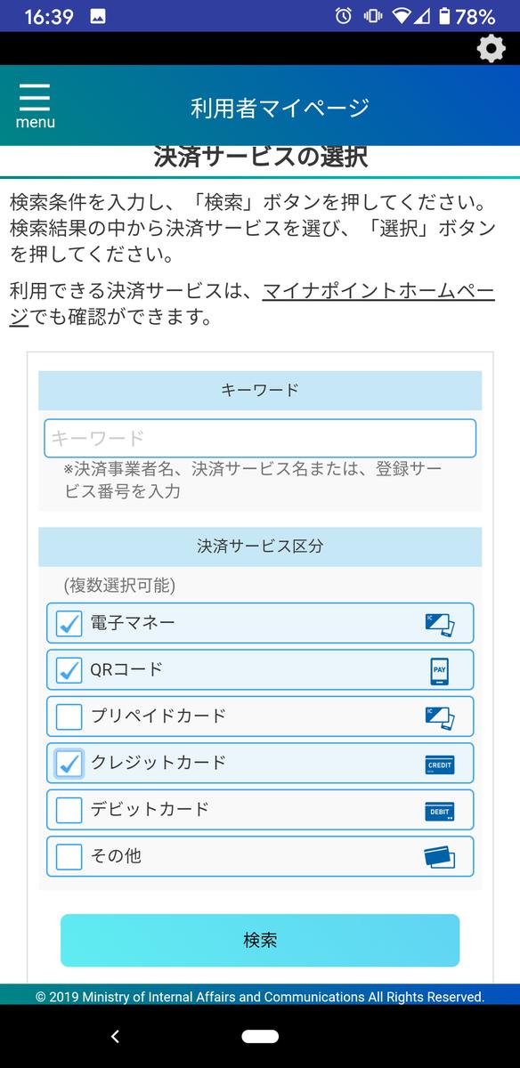 f:id:satoshi_cs12:20200701215613p:plain