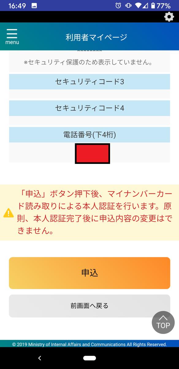 f:id:satoshi_cs12:20200701222120p:plain