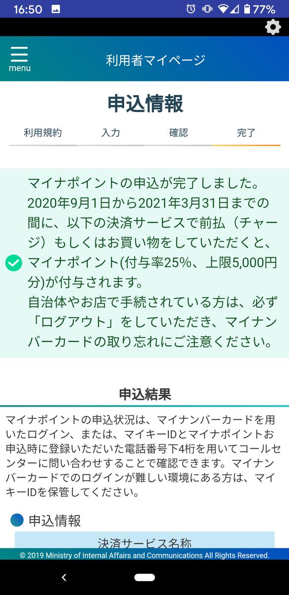 f:id:satoshi_cs12:20200701222240p:plain