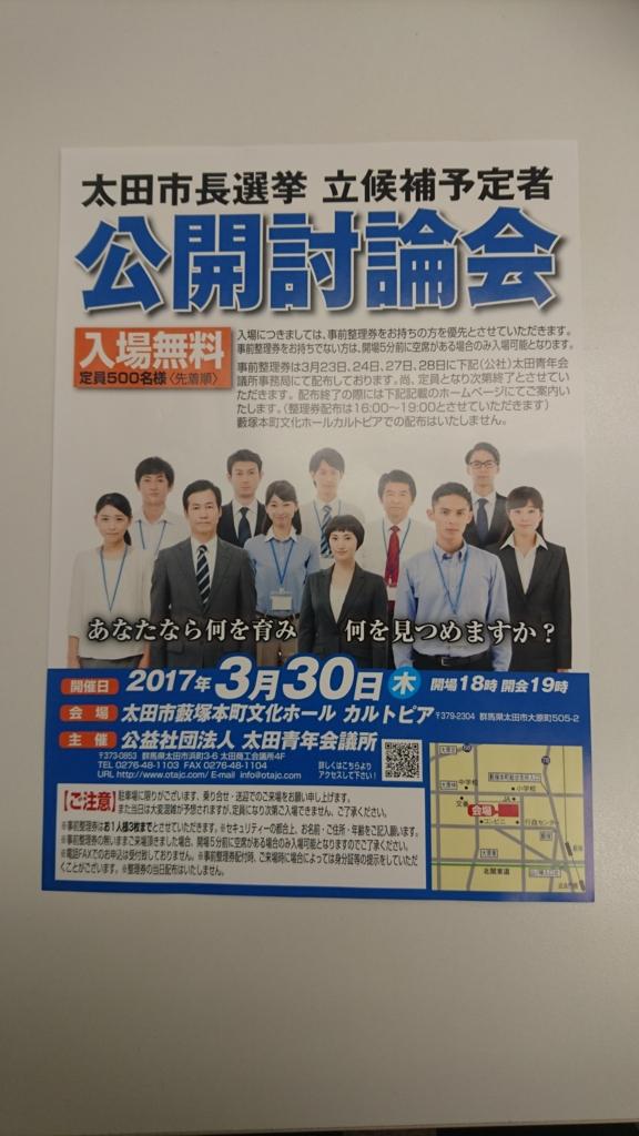 f:id:satoshi_hashimoto:20170322170250j:plain