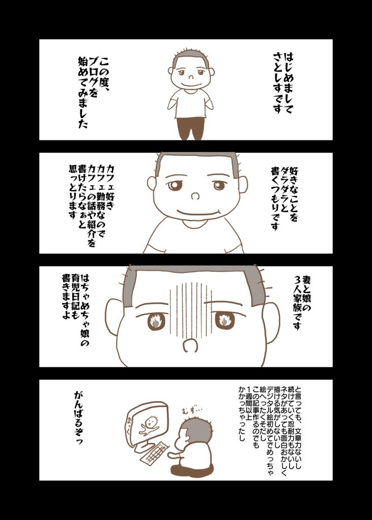 f:id:satoshisu0428:20170518031834p:plain