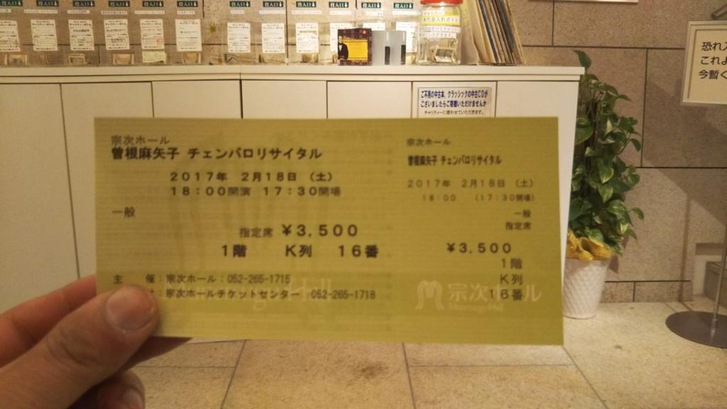 f:id:satosuke-428125:20170218171544j:plain