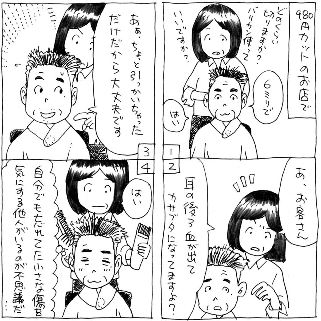 f:id:satotaka99:20170205110955j:plain