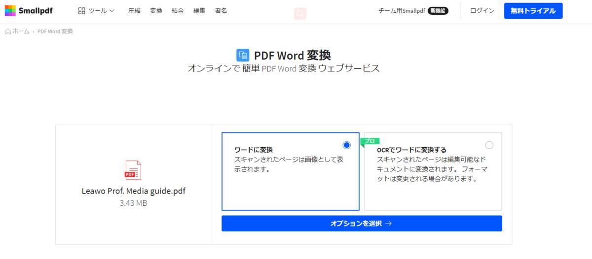 f:id:satouhikari:20210720155401p:plain