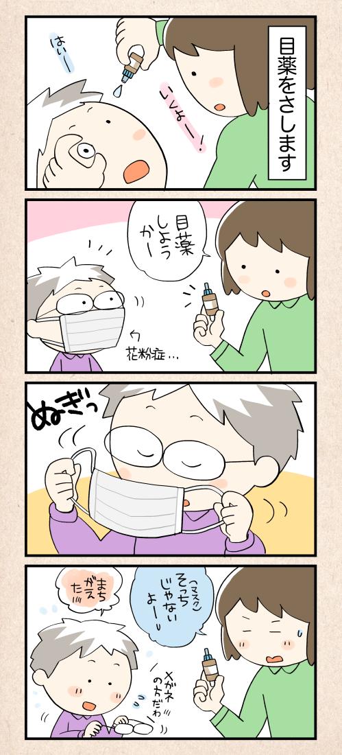 f:id:satouimoko:20150310001227j:plain