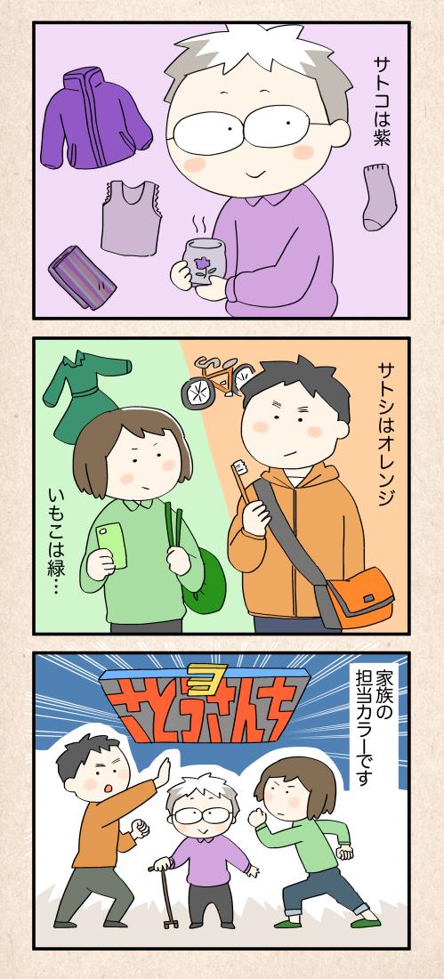 f:id:satouimoko:20150407214236j:plain