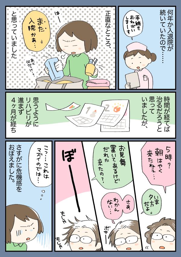 f:id:satouimoko:20150501205958j:plain