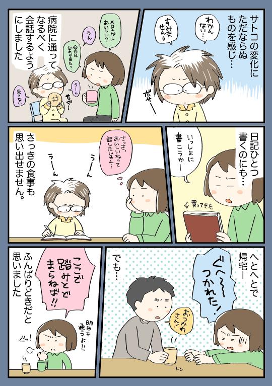 f:id:satouimoko:20150503001138j:plain