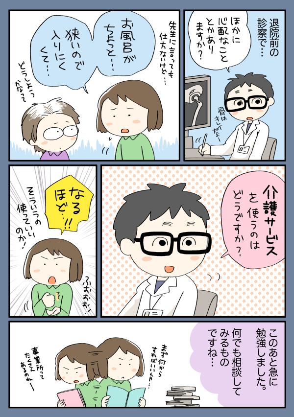 f:id:satouimoko:20150515231850j:plain