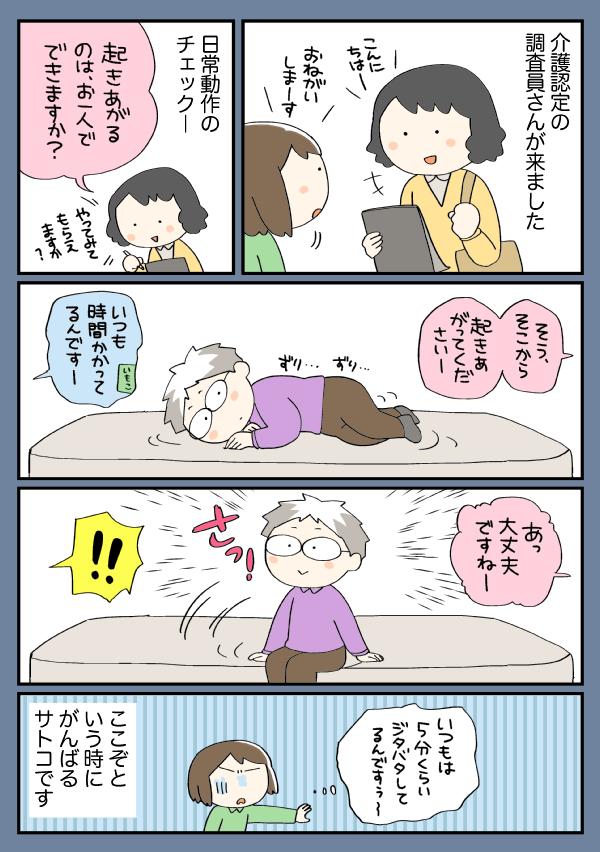f:id:satouimoko:20150523180710j:plain